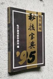 电子游戏秘技宝典 95下册