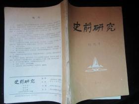 史前研究(创刊号1983.1)