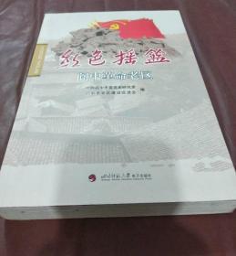 红色摇篮阆中革命老区