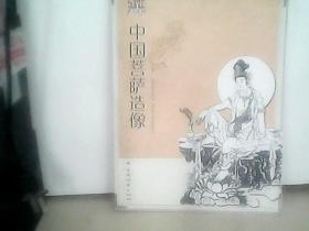 中国菩萨造像