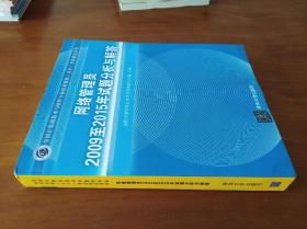 网络管理员2009至2015年试题分析与解答/全国计算机技术与软件专业技术资格 水平 考试指定用书