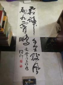 黄汉卿先生书法墨迹