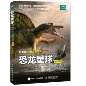 恐龙星球 揭秘史前巨型杀手(修订版) 正版 【英】卡万斯科特(Cavan Scott)  9787115419811