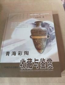 青海彩陶收藏与鉴赏