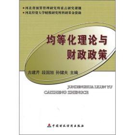 均等化理论与财政政策