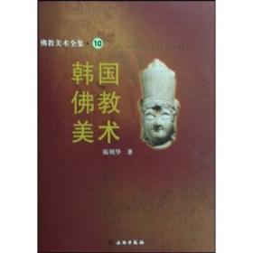 韩国佛教美术/佛教美术全集 陈明华 艺术 正版 陈明华  9787501025237