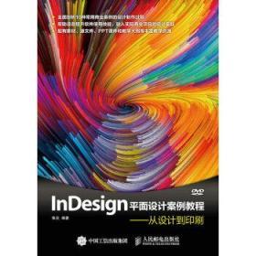 InDesign平面设计案例教程 从设计到印刷 正版 张炎  9787115396440