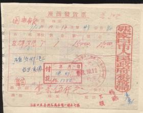 張家口市光大電料行1952年10月發票 附1949年印花稅票1枚(2019.5.12日上