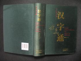 汉字通(中英双语版)