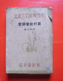 乡村教育丛书《农村社会调查》张锡昌 编 民国23年出版 黎明书局发行