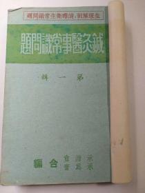 针灸精华3册合售