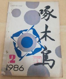 《啄木鸟》1986.2总第14期