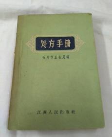 处方手册(徐州市)