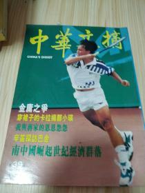 中华文摘1995年5月