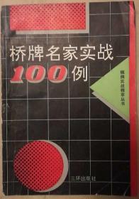 桥牌名家实战100例