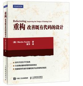 重构 -改善既有代码的设计 正版 Martin Fowler,熊节  9787115369093