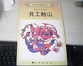 幼学启蒙丛书:中国古代神话-共工触山