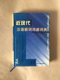 近现代汉语新词词源词典