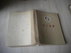列宁选集.第一卷  下册