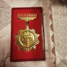 雅资达至尊勋章(带盒子)