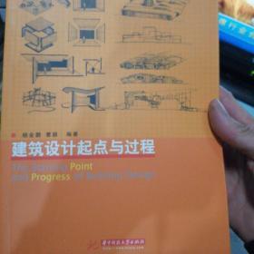 建筑设计起点与过程