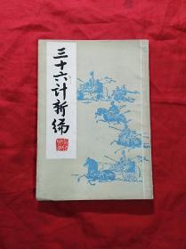 三十六计新编(繁体竖版插图本)
