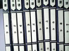 中国象棋古谱(全十册)修订本
