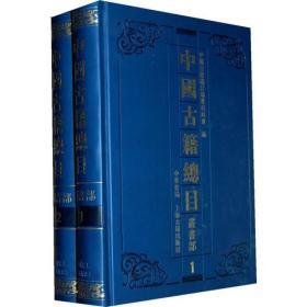 中国古籍总目.丛书部 (全二册)