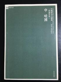 中国新文人画家学画日记2种(申晓国、吴锦川,出版社样书)