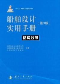 船舶设计实用手册:结构分册(第3版)
