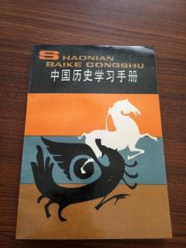 中国历史学习手册.