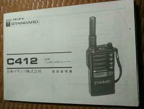 C412(日文原版对讲机实用说明书 带电子线路图)