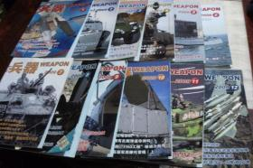 兵器 2009年1—12期 全、2010年2、3、4、5、6、7、8、9、11、12 十册合售、2011年1—8、10、11 十册合售(共32册合售  平装16开  有描述有清晰书影供参考  该书净重4560克)
