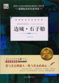 核心阅读文学书系:边城·石子船