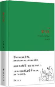 【正道书局】罪与欠(刘小枫)