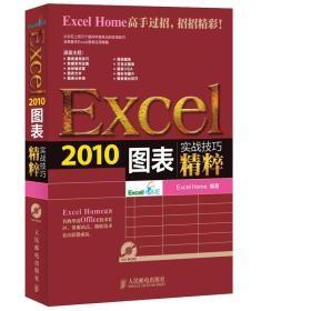 Excel 2010图表实战技巧精粹 正版 Excel Home  9787115335722