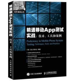 精通移动App测试实战技术工具和案例 正版 于涌 王磊 曹向志  9787115417077