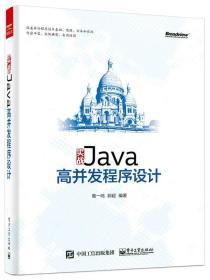 Java高并发程序设计 正版 葛一鸣著  9787121273049
