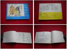 《济公故事》第一册,64开刘端绘,河北1988.7一版二印,588号,连环画