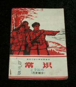 文革小学课本;黑龙江省小学试用课本--常识【历史部分-五年级用】