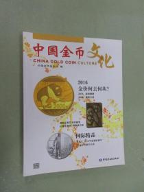 中国金币文化  2016   第2辑