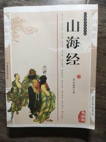 国学传世经典      《山海经》  精编插图典藏版