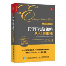 ETF投资策略从入门到精通 正版  斯科特保罗弗洛希(Scott Paul Frush)  9787115455505