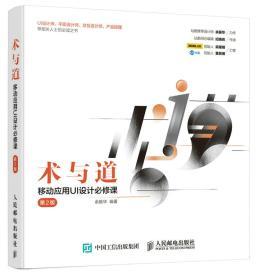 术与道移动应用UI设计必修课 第2版 正版 余振华  9787115450968