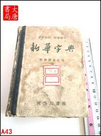 新华字典 1957年新一版二印  A43
