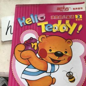 hello Teddy3