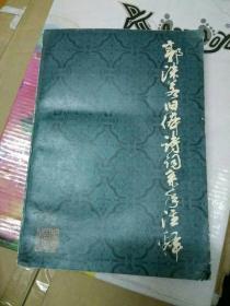 郭沫若旧体诗词系年注释(上、下册)