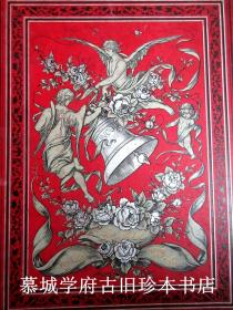 三面书口刷金/6幅钢版/11幅木刻插图本/花体字本/德国大诗人席勒《大钟歌》 SCHILLER: DAS LIED VON DER GLOCKE