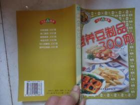 大众餐桌 营养豆制品300例
