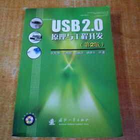 USB2.0原理与工程开发第2版(无盘)